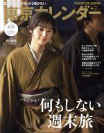 東京カレンダー(月刊誌)(no.213 2019年4月号)(雑誌)