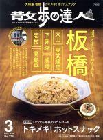 散歩の達人(月刊誌)(No.276 2019年3月号)(雑誌)