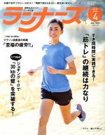 ランナーズ(月刊誌)(2019年4月号)(雑誌)