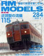 RM MODELS(月刊誌)(284 2019年4月号)(雑誌)