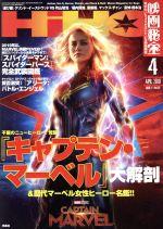映画秘宝(月刊誌)(2019年4月号)(雑誌)