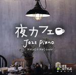 夜カフェ~ジャズ・ピアノ(通常)(CDA)