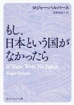 もし、日本という国がなかったら(角川ソフィア文庫)(文庫)