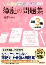 みんなが欲しかった簿記の問題集 日商3級 商業簿記 第7版(みんなが欲しかったシリーズ)(単行本)