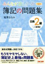 みんなが欲しかった簿記の問題集 日商2級 工業簿記 第8版(みんなが欲しかったシリーズ)(単行本)