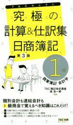 究極の計算&仕訳集 第3版 日商簿記1級 商業簿記・会計学(単行本)