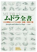 ムドラ全書 108種類のムドラの意味・効能・実践手順(単行本)