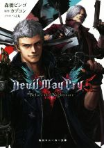 Devil May Cry 5 ―Before the Nightmare―(角川スニーカー文庫)(文庫)