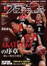 月刊バスケットボール(月刊誌)(2019年4月号)(雑誌)