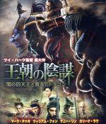 王朝の陰謀 闇の四天王と黄金のドラゴン(Blu-ray Disc)(BLU-RAY DISC)(DVD)