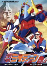 想い出のアニメライブラリー 第100集 勇者ライディーン コレクターズDVD Vol.2<HDリマスター版>(通常)(DVD)