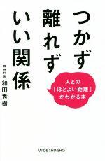 つかず離れずいい関係 人との「ほどよい距離」がわかる本(WIDE SHINSHO)(新書)