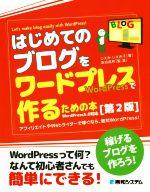 はじめてのブログをワードプレスで作るための本 第2版 稼げるブログを作ろう!(単行本)