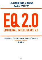 EQ2.0 「心の知能指数」を高める66のテクニック(単行本)