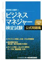ビジネスマネジャー検定試験公式問題集(2019年版)(単行本)