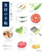 おいしく食べる 食材の手帖 簡単な知識とコツで料理上手になる!!(単行本)
