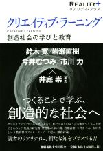 クリエイティブ・ラーニング 創造社会の学びと教育(リアリティ・プラス)(単行本)