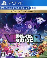 【PSVR専用】V!勇者のくせになまいきだR Value Selection