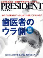 PRESIDENT(隔週刊誌)(2019.03.18号)(雑誌)