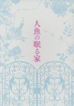 人魚の眠る家 豪華版(Blu-ray Disc)(BLU-RAY DISC)(DVD)