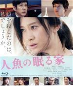 人魚の眠る家 通常版(Blu-ray Disc)(BLU-RAY DISC)(DVD)
