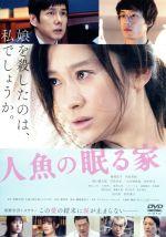 人魚の眠る家 通常版(通常)(DVD)