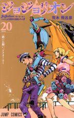 ジョジョリオン ジョジョの奇妙な冒険part8(20)(ジャンプC)(少年コミック)