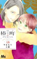 椿町ロンリープラネット(13)(マーガレットC)(少女コミック)