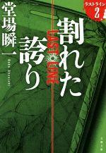 割れた誇り ラストライン 2(文春文庫)(文庫)