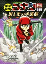 日本史探偵コナン外伝 忍者編 影と光の手裏剣(児童書)