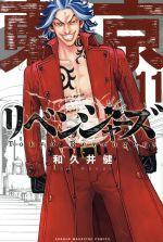 東京卍リベンジャーズ(11)(マガジンKC)(少年コミック)