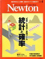 Newton(月刊誌)(2019年4月号)(雑誌)