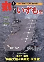 丸(月刊誌)(2019年4月号)(雑誌)