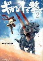 ギガントを撃て(2)(アフタヌーンKC)(大人コミック)
