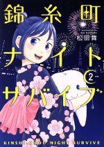 錦糸町ナイトサバイブ(2)(アフタヌーンKC)(大人コミック)