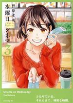 水曜日のシネマ(3)(モーニングKC)(大人コミック)