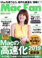 Mac Fan(月刊誌)(2019年4月号)(雑誌)