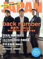 ROCKIN'ON JAPAN(月刊誌)(2019年4月号)(雑誌)