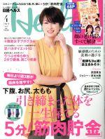 日経ヘルス(Health)(隔月刊誌)(4 2019 April)(雑誌)