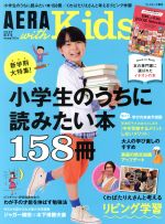 AERA with Kids(季刊誌)(2019 春号)(雑誌)