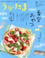 うかたま(季刊誌)(vol.54 2019)(雑誌)