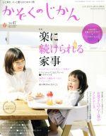 かぞくのじかん(季刊誌)(Vol.47 2019春)(雑誌)