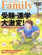 プレジデント Family(季刊誌)(2019 春号)(雑誌)