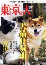 東京人(月刊誌)(2019年4月号)(雑誌)