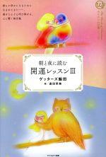 朝と夜に読む開運レッスン(カリスマの言葉シリーズ024)(3)(単行本)