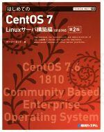はじめてのCentOS 7 第2版 Linuxサーバ構築編1810対応(Technical master)(単行本)
