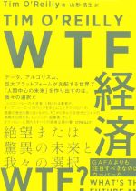 WTF経済 絶望または驚異の未来と我々の選択(単行本)