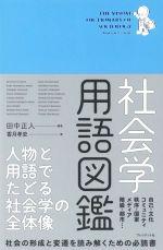 社会学用語図鑑(単行本)