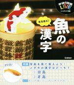 なるほど!魚の漢字(学研の図鑑 LIVEビジュアルクイズ図鑑)(児童書)
