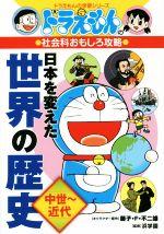 ドラえもんの社会科おもしろ攻略 日本を変えた世界の歴史 中世~近代(ドラえもんの学習シリーズ)(児童書)